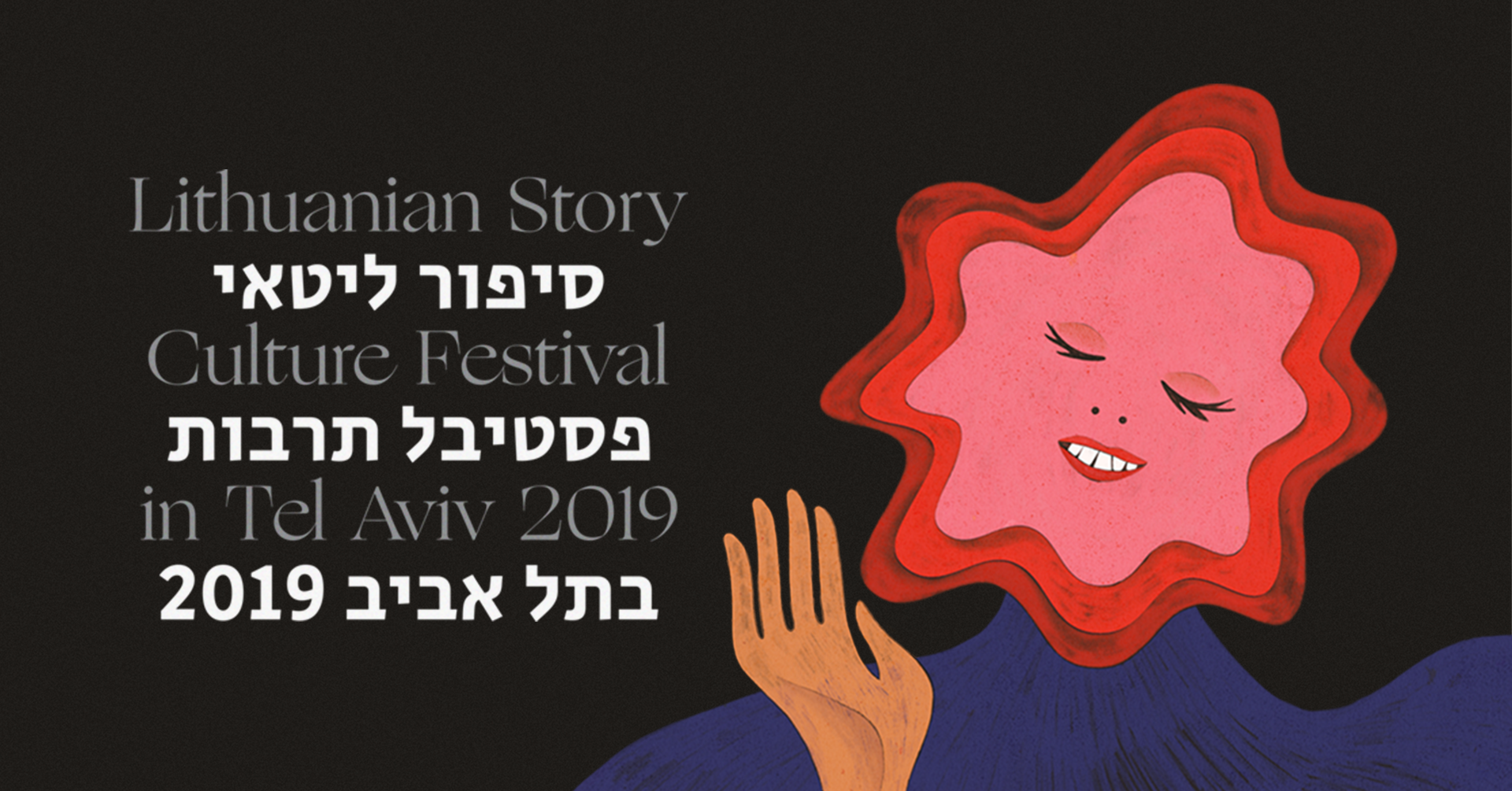 Lithuanian Story. Culture Festival in Tel Aviv 2019