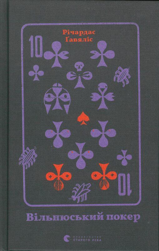 Вiльнюський покер
